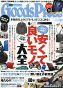 GOODS PRESS(グッズプレス) 2017年9月号【雑誌】【2500円以上送料無料】