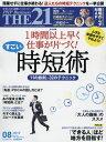 THE21 2017年8月号【雑誌】【2500円以上送料無料】