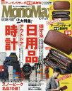 Mono Max(モノマックス) 2017年8月号【雑誌】【2500円以上送料無料】
