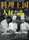 料理王国 2017年8月号【雑誌】【2500円以上送料無料】