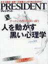 プレジデント 2017年7月31日号【雑誌】【2500円以上送料無料】
