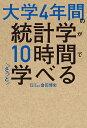 大学4年間の統計学が10時間でざっと学べる/倉田博史【2500円以上送料無料】