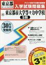 東京都市大学等々力中学校S特 30年春受験用【2500円以上送料無料】