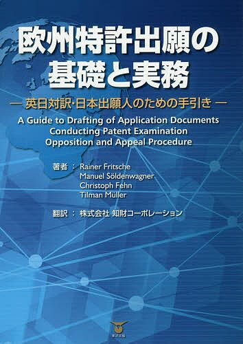 欧州特許出願の基礎と実務 英日対訳・日本出願人のための手引き A Guide to Drafting of Application Documents Conducting Patent Examination Opposition and Appeal