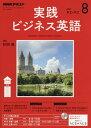 NHKラジオ実践ビジネス英語 2017年8月号【雑誌】【2500円以上送料無料】