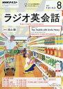 NHKラジオラジオ英会話 2017年8月号【雑誌】【2500円以上送料無料】