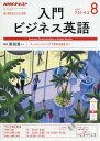 NHKラジオ入門ビジネス英語 2017年8月号【雑誌】【2500円以上送料無料】