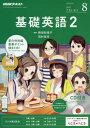 NHK R基礎英語2CD付 2017年8月号【雑誌】【2500円以上送料無料】