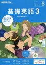 NHK R基礎英語3CD付 2017年8月号【雑誌】【2500円以上送料無料】
