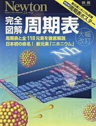 完全図解周期表 周期表と全118元素を徹底解説 日本初の命名!新元素「ニホニウム」【2500円以上送料無料】