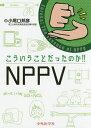 こういうことだったのか!!NPPV/小尾口邦彦【2500円以上送料無料】