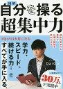 図解自分を操る超集中力/DaiGo【2500円以上送料無料】