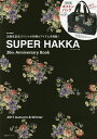 SUPER HAKKA 30th Anniversary Book 2017Autumn&Winter【2500円以上送料無料】