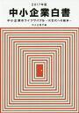 中小企業白書 2017年版/中小企業庁【2500円以上送料無料】