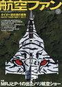 航空ファン 2017年9月号【雑誌】【2500円以上送料無料】