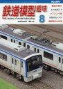 鉄道模型趣味 2017年8月号【雑誌】【2500円以上送料無料】