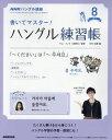 NHKハングル講座書いてマスター!ハン 2017年8月号【雑誌】【2500円以上送料無料】