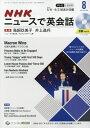 NHK ニュースで英会話 2017年8月号【雑誌】【2500円以上送料無料】