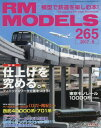 RM MODELS 2017年9月号【雑誌】【2500円以上送料無料】