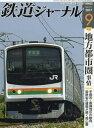鉄道ジャーナル 2017年9月号【雑誌】【2500円以上送料無料】