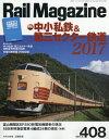 Rail Magazine 2017年9月号【雑誌】【2500円以上送料無料】