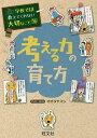 考える力の育て方/オオタヤスシ【2500円以上送料無料】