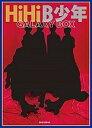 〔予約〕HiHiB少年写真集 『GALAXY BOX』/HiHiB少年【2500円以上送料無料】