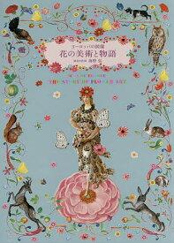 花の美術と物語 ヨーロッパの図像/海野弘【合計3000円以上で送料無料】