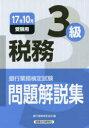 銀行業務検定試験問題解説集税務3級 17年10月受験用/銀行業務検定協会【2500円以上送料無料】