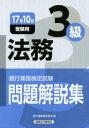 銀行業務検定試験問題解説集法務3級 17年10月受験用/銀行業務検定協会【2500円以上送料無料】