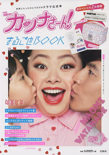 カンナさーん!まるごとBOOK【2500円以上送料無料】