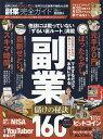 副業完全ガイド 〔2017〕【2500円以上送料無料】