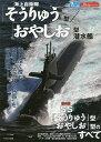 海上自衛隊「そうりゅう」型/「おやしお」型潜水艦【2500円以上送料無料】