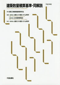 建築数量積算基準・同解説 平成29年版/建築コスト管理システム研究所/日本建築積算協会【3000円以上送料無料】