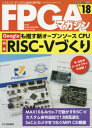 FPGAマガジン(18) 2017年8月号 【インターフェイス増刊】【雑誌】【2500円以上送料無料】