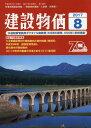 月刊「建設物価」 2017年8月号【雑誌】【2500円以上送料無料】