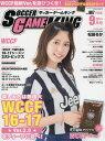 サッカーゲームキング 2017年9月号【雑誌】【2500円以上送料無料】