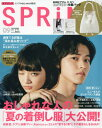 SPRiNG(スプリング) 2017年9月号【雑誌】【2500円以上送料無料】