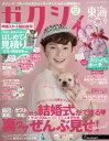 ゼクシィ東海 2017年9月号【雑誌】【2500円以上送料無料】