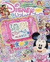 ディズニーといっしょブック 2017年9月号【雑誌】【2500円以上送料無料】