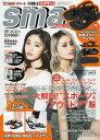 smart(スマート) 2017年9月号【雑誌】【2500円以上送料無料】