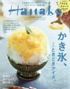 Hanako(ハナコ) 2017年8月10日号【雑誌】【2500円以上送料無料】