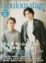 fabulous stage Beautiful picture & Long Interview in STAGE ACTORS MAGAZINE Vol.0...