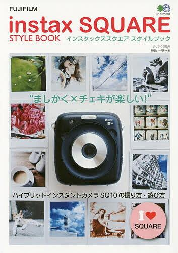 instax SQUARE STYLE BOOK/藤田一咲【2500円以上送料無料】