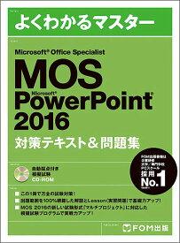MOS Microsoft PowerPoint 2016対策テキスト&問題集 Microsoft Office Specialist【合計3000円以上で送料無料】