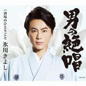 男の絶唱(Dタイプ)/氷川きよし【2500円以上送料無料】