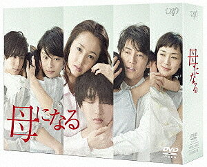 母になる DVD−BOX/沢尻エリカ【2500円以上送料無料】