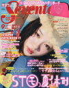 セブンティーン 2017年9月号【雑誌】【2500円以上送料無料】