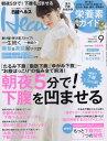 日経ヘルス 2017年9月号【雑誌】【2500円以上送料無料】