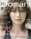 Domani(ドマーニ) 2017年9月号【雑誌】【2500円以上送料無料】